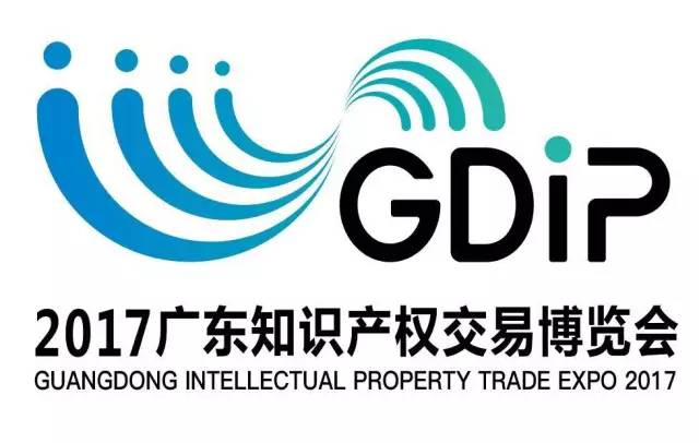 2017 China IP Trading Expo - for Maritime Silk Road IP Firms